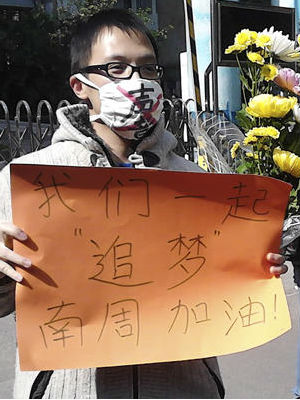 Small protests have since been staged outside the Southern Weekly, as well as messages of support from a wide array of Chinese celebrities and public figures.