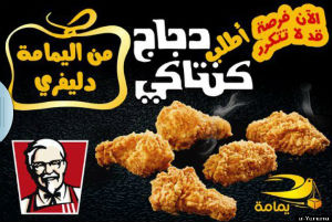 Palestinians can get their KFC smuggled from Egypt.