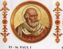 Image of St. Paul I